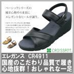 レディース 歩きやすいサンダル クロワッサン エレガンスシリーズ CR4911 【靴】【スリッパ】