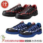 安全靴 ドンケル ダイナスティ煌メッシュ / DK-22V ブラックレッド / DK-42V ブルー  スニーカー安全靴 耐油底