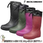 長靴 レインブーツ 福山ゴム カルサーワン L-1 22.5-25.0cm ジュニア 女の子 レディース ラバーブーツ レインシューズ 軽量 超軽量発泡ブーツ 雨具