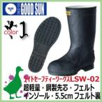 防寒安全長靴 弘進ゴム ライトセーフティーワークスLSW-02 驚異の-55℃対応防寒長靴(冷凍庫用)【送料無料】