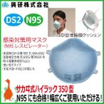国家検定(DS2)、米国NIOSH(N95)共に合格したマスク!