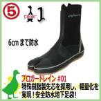 防水安全地下足袋 丸五 プロガードレイン #01 特殊樹脂製先芯採用 軽量地下足袋 ファスナータイプ 【紳士・男性用】