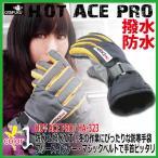 防寒防水手袋 おたふく HOT ACE PRO ホットエースプロ / HA-323 裏フリースの二重手袋 グレー×黄