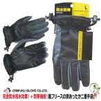 防寒防水手袋 おたふく HOT ACE PRO ホットエースプロ ライト(ワンタッチタイプ)/ HA-325 女性サイズ対応 裏フリースの二重手袋 ブラック×グレー