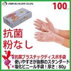 【使い捨て手袋】おたふく抗菌プラスチックディスポ手袋(100枚入り)250 【透明 グローブ 粉なし 極薄 フィット ゴム手袋 】使い切り手袋