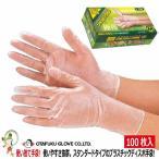 【使い捨て手袋】おたふくプラスチックディスポ手袋(100枚入り)255 【透明 グローブ 粉なし 極薄 フィット ゴム手袋 】使い切り手袋