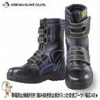 静電安全靴 おたふく 安全シューズ静電半長靴マジックタイプ / JW-773 踏抜き防止安全靴