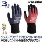 作業用 手袋 ワンダーグリップ エアロフィット【3双セット】 レッド ネイビー 13G ユニワールド 天然ゴム WG300