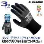 作業用 手袋 ワンダーグリップ エアロライト【3双セット】 ブラック ユニワールド ニトリルゴム WG550-3P