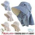 レディースガーデニング 農業スタイル 農園フード ふわっと涼しい帽 NS-135
