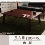 Yahoo!kagu-kagu 家具と雑貨のお店自分だけのこたつ&テーブルスタイル!天然木カスタムデザインこたつテーブル【Sniff】スニフ/長方形(105×75) [00]