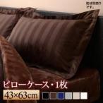 冬のホテルスタイル プレミアム毛布とモダンストライプのカバーリングシリーズ 枕カバー 1枚 43×63cm用[00]