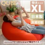 日本製 ビーズクッション QUBE XL キューブ 座椅子 ビーズソファ クッションビーズ お昼寝クッション モチモチクッション マイクロビーズ カバー取り外し
