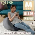 日本製 ビーズクッション QUBE M キューブ 座椅子 ビーズソファ クッションビーズ お昼寝クッション モチモチクッション マイクロビーズ カバー取り外し