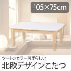 ショッピング北欧 北欧デザインこたつ エマ 長方形 105×75cm エマ105