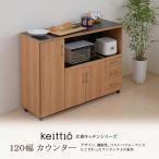 北欧調キッチンカウンター 北欧キッチンシリーズ Keittio 120幅 カウンター キッチンボード キャスター付 スライドテーブル ダイニング収納 テーブル
