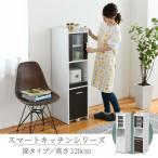 コンセント付き 炊飯器 引出し 食器棚 キッチン スライド棚