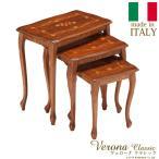 アンティーク調 ネストテーブル ヴェローナクラシック 猫脚象嵌ネストテーブル サイドテーブル テーブル 木製 ベッドサイドテーブル テーブルセット