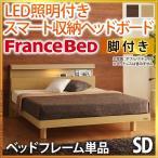 フランスベッド 日本製 セミダブル  ライト 棚付きベッド ジェラルド レッグタイプ セミダブル ベッドフレームのみ すのこベッド ベッド ベット 木製ベッド