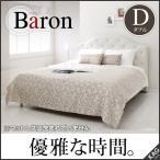 アンティーク調 すのこベッド レザー クラシカル バロン フレームのみ ダブル ホワイト ベッド ベット オシャレ ハイバックヘッドボード 高級ホテル風