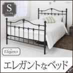 すのこベッド アイアン ヨーロピアン アンティーク調 エレガンス フレームのみ シングル ブラック ベッド ベット ヨーロピアン お姫様ベッド