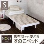 すのこベッド 木製 シングル 布団が使える ヘッドレス ノール フレームのみ シングル ホワイト ベッド ベット 木製ベッド スノコベッド ベッドフレーム