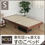 すのこベッド 木製 シングル 高さ調節 布団で使える ヘッドレス ノール フレームのみ シングル ウォルナット ベッド ベット 木製ベッド スノコベッド すのこ