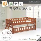 親子ベッド 木製 すのこ 親子ペアベッド オルタ フレームのみ ブラウン ベッド ベット 親子ベッド 二段ベッド 収納ベッド 収納スペース 省スペース