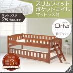 親子ベッド 木製 すのこ 親子ペアベッド オルタ 薄型スリムフィットポケットコイルマットレス付(2枚) ブラウン ベッド ベット 親子ベッド 2段ベッド