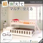 親子ベッド 木製 すのこ 親子ペアベッド オルタ フレームのみ ホワイト ベッド ベット 親子ベッド 2段ベッド 収納ベッド 収納スペース 省スペース