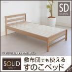 ベッド ベット 布団使用可能 宮棚付き スノコベッド シンプル