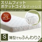 薄型スリムフィットポケットコイルマットレス シングル 2段ベッド用 親子ベッド用 ハイベッド用/薄型 圧縮ロールタイプ 高反発 ポケットマット