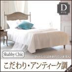 すのこベッド アンティーク調 木製 シャビーシック フレームのみ ダブル ベッド ベット 木製ベッド シャビーシック スノコベッド 湿気対策