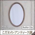 ショッピング壁掛け 壁掛け鏡 オーバルミラー アンティーク調 シャビーシック 壁掛けミラー 鏡 壁掛け ミラー 姿見 全身 アンティーク ウォールミラー シャビー