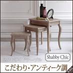アンティーク調 ネストサイドテーブル シャビーシック ネストテーブル ベッドサイドテーブル ソファサイドテーブル フレンチテイスト