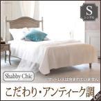 すのこベッド アンティーク調 木製 シャビーシック フレームのみ シングル ベッド ベット 木製ベッド シャビーシック スノコベッド