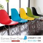 イームズ シェルチェア(DSR・DSW) ライトブルー スチール脚 DSR イス いす 椅子 チェア チェアー デザインチェア デザイナーズチェア パーソナルチェア