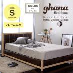 ビンテージ アンティーク レトロベッド ベッドフレームのみ ナチュラル シングル ghana (ガーナ) PVCレザー お洒落 すのこベッド カビ防止 木脚 ヘッドボード
