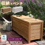 ボックスベンチ 幅90cm ホワイト ブラウン椅子 スツール 天然木 木製 収納 倉庫 ウッドボックス ランドリーボックス 物置 庭 物入れ おしゃれ 小型 北欧