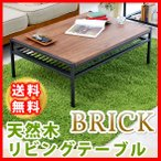 天然木製リビングテーブル L簡単組立 テーブル リビング アンティーク モダン ナチュラル オイル ミッドセンチュリー ウッド スタイリッシュ シンプル シェルフ