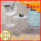 ブランティーク ホワイトアイアンテーブル70&チェア 3点セット ガーデンテーブル テラス 庭 ウッドデッキ 椅子 アンティーク クラシカル
