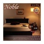 モダンライト コンセント付き収納ベッド Noble ノーブル ポケットコイルマットレス ハード付き シングル