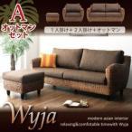 アジアンスタイル ソファセット 3点 Aセット(1P+2P+オットマン) Wyja ウィージャ