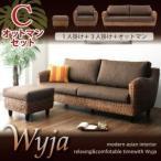 アジアンスタイル ソファセット 3点セット Cセット(1P+3P+オットマン) Wyja ウィージャ