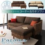 アジアンスタイル 3人掛けカウチソファ 布張 Parama パラマ
