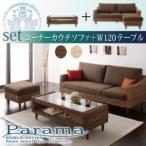 アジアンスタイル 3人掛けカウチソファ 布張 リビングテーブルセット Parama パラマ