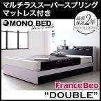 モノトーンモダンデザイン 棚 コンセント付き収納ベッド MONO-BED モノ ベッド マルチラススーパースプリングマットレス付き ダブル