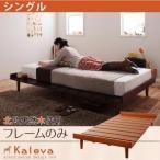 北欧デザインベッド Kaleva カレヴァ フレームのみ シングル