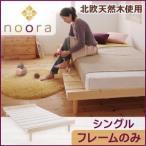 北欧デザインベッド Noora ノーラ フレームのみ シングル