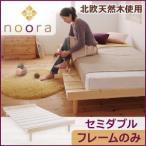 北欧デザインベッド Noora ノーラ フレームのみ セミダブル